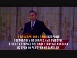1 декабря - День Первого Президента Республики Казахстан. РСК Акмолинской области вспоминает важные даты независимого Казахстан