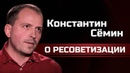 Константин Сёмин о ресоветизации