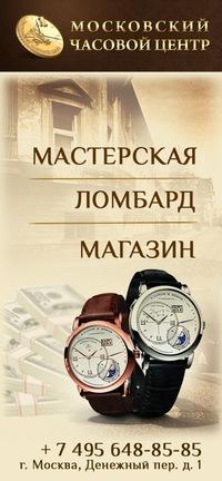Ремонт часов - Московский часовой центр   ВКонтакте 0dda74e67d2