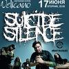 17.06   Suicide Silence в Хабаровске   Velicano