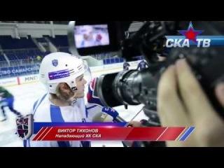 СКА ТВ: Виктор Тихонов перед матчем с «Ладой»