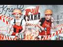 Готовим шаурму топором и валиком Тима Мацони Анти кулинарное шоу Трэш Кухня Приколы 2018