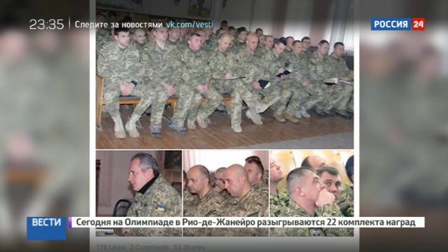 Новости на Россия 24 • В интернете обнаружен снимок крымского диверсанта на совещании в украинском Генштабе