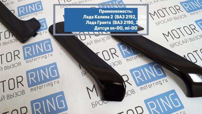Облицовки рукояток пассажирских дверей черные на Лада Гранта, Калина 2, Датсун | MotoRRing.ru
