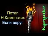 Потап и Настя Каменских - Если вдруг ( караоке )