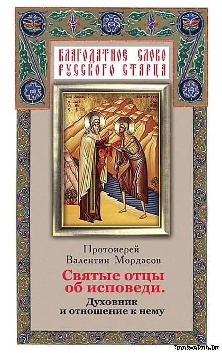 Книги святых отцов скачать бесплатно без регистрации