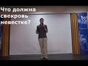 Дмитрий Смирнов Что должна свекровь невестке?