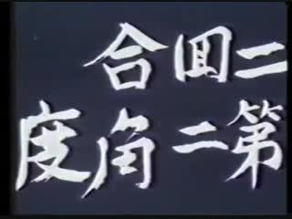 Реальный бой мастера Тайцзицюань и мастера стиля Белый журавль. 1954 г.