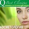 БЕСТ КЛИНИК - КЛИНИКА КОСМЕТОЛОГИИ/ДЕРМАТОЛОГ