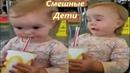 Приколы Смешные Дети 2019 март funny kids