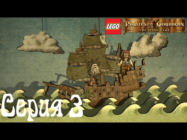 Lego Pirates of the Caribbean Co op Серия 3 Чёрная Жемчужина атакует