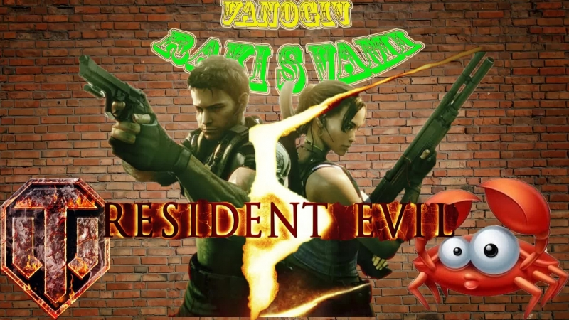 ★Resident Evil 5★ Совместное прохождение с FanDemon! 1