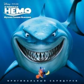 Thomas Newman альбом V poiskakh Nemo