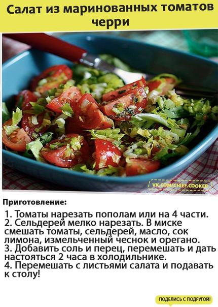 Салат из маринованных томатов черри