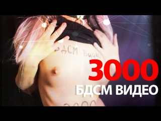 3000 БДСМ видео (vk.com/bdsm_foto_i_video)