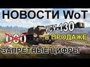НОВОСТИ WoT ИСУ-130 в ПРОДАЖЕ для NA. ЗАПРЕЩЕНО WG!