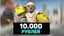 Открыли кейсов на 10000 рублей в CS GO Открытие кейсов в CS GO