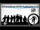Battlefield НЕМЕЦ ПОЕТ ПО РУССКИ - Баги, Фэйлы, Смешные Моменты