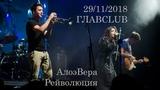 АлоэВера - Рейволюция (Live in ГЛАВCLUB, 29.11.2018 г)
