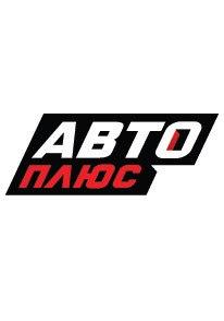 Телеканал АВТО ПЛЮС - телеканал высокой автомобильной культуры