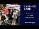 Рашкин: Пенсионная реформа ведёт на кладбище. И Путин это понимает