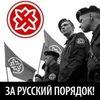 РНЕ (Украина)