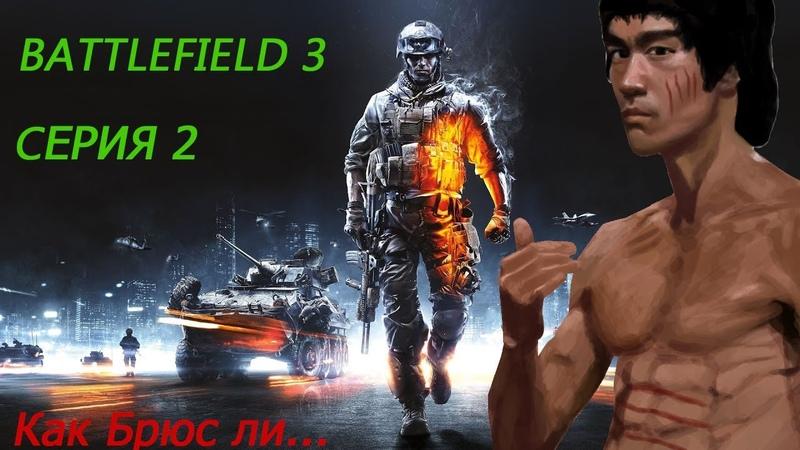 Прохождение Battlefield 3 - 2 серия [Как Брюс ли...]