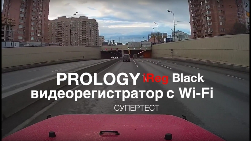 Prology iReg Black жёсткий тест