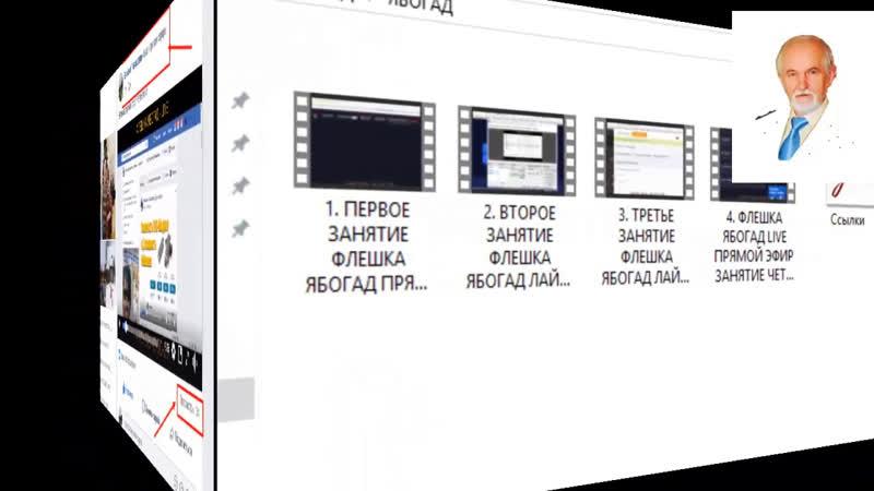 Обзор курса флешка Ябогад Лайт| Прямые трансляции| Прямые трансляции в соцсети . Курс можно забрать здесь glprt.ruaffi
