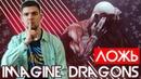 Полный разбор Imagine Dragons - Bad Liar. Новый альбом Origins. Кто лжет?!