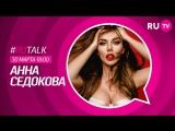 #RUTalk с Анной Седоковой