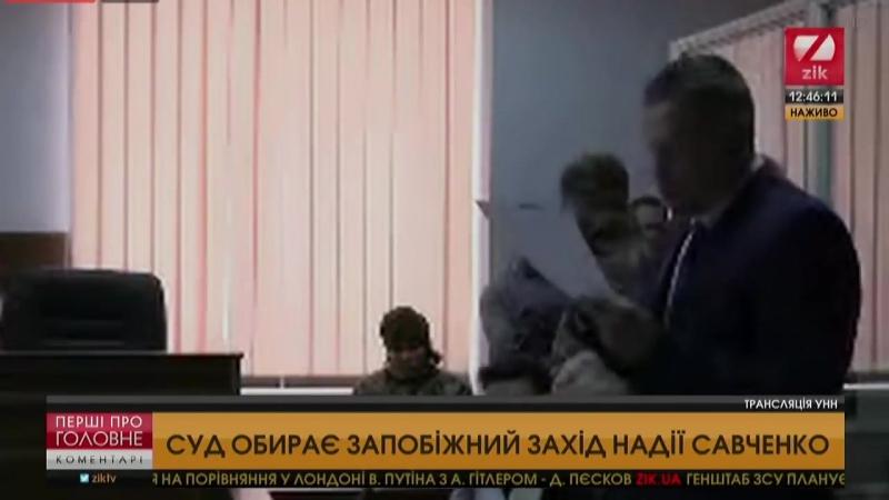 Адвокат Савченко доказал абсурдность выдвинутых против нее обвинений