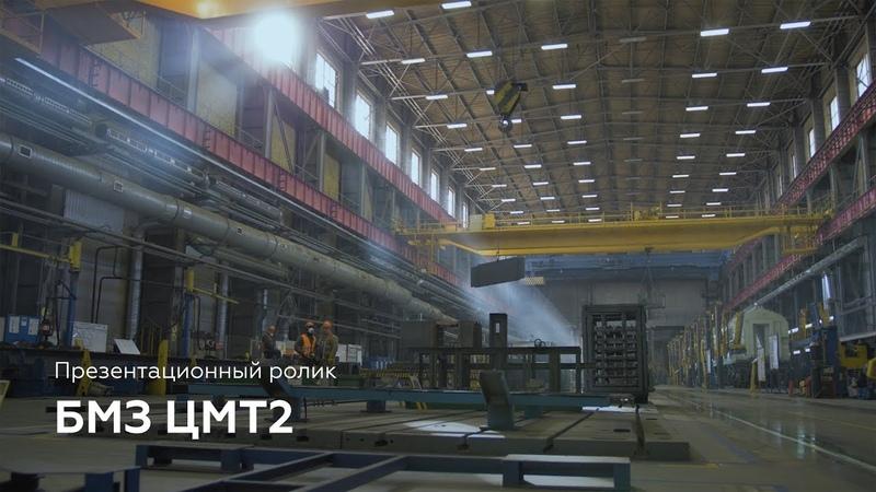 БМЗ ЦМТ2 | Презентационный ролик