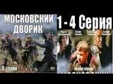 Московский дворик 1 - 4 Серия (2009)