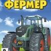 Моды для фермер симулятор 2013