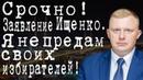 Срочно! Заявление Ищенко. Я не предам своих избирателей! АндрейИщенко