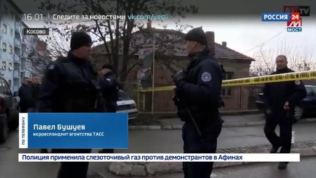 Новости на Россия 24 • Лидер косовских сербов убит возле штаба своей партии