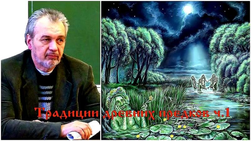 Владимир Шемшук Традиции древних предков Часть 1