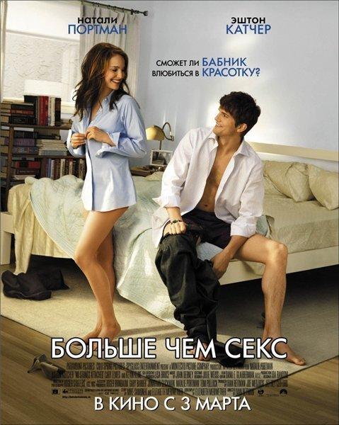 Бoльше чeм секc (2010)