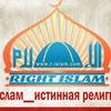 Ислам — истинная религия