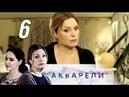 Акварели 6 серия 2018 Мелодрама @ Русские сериалы