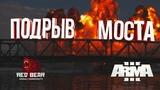 ПОДРЫВ МОСТА ARMA 3 IRON FRONT RED BEAR СЕРЬЕЗНЫЕ ИГРЫ