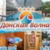 """Центр загородного отдыха """"Донская Волна"""""""