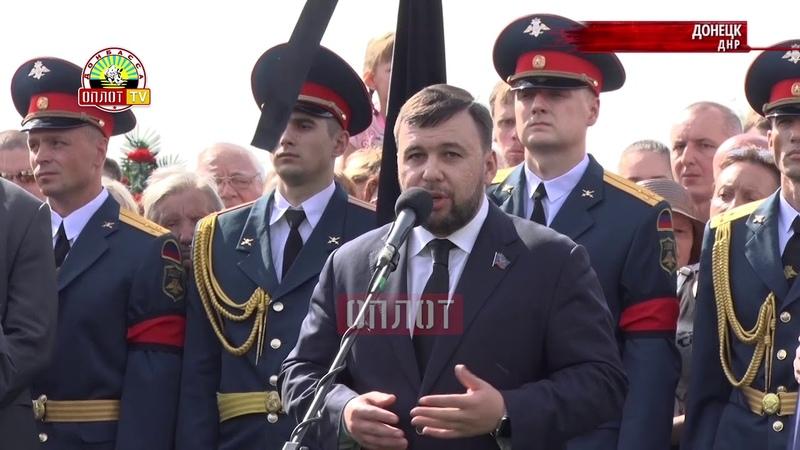 2018.09.02 Донецк. Александр Захарченко похоронен с воинскими почестями