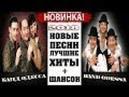 Банд Одесса Новые Песни Лучшие Хиты Band Odessa 2018