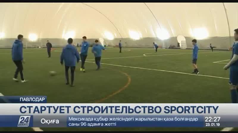 Сюжет 24.kz ХАБАР о занятиях ФЦ ERTIS на Bolashaq-Arena (рус)