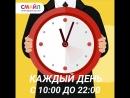 Торговый центр «Смайл»: часы работы