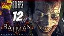 Прохождение Batman Arkham Knight на Русском Рыцарь Аркхема PС 60fps Часть 12 Цеппелин