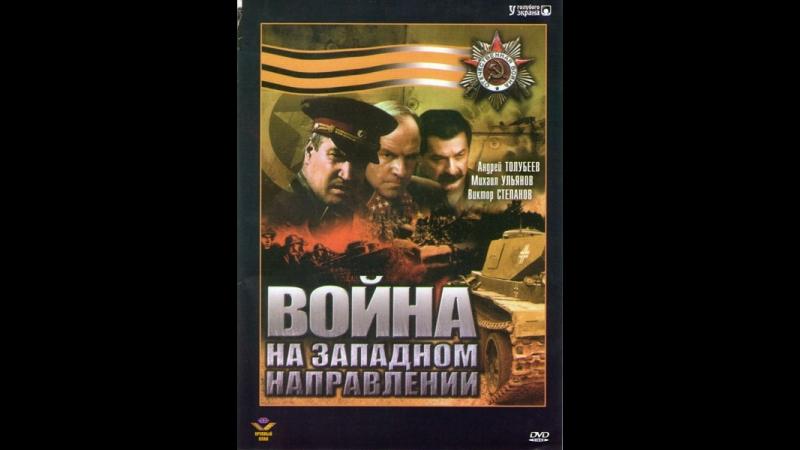 Война на западном направлении 1 серия (Взорванный мир) 1990 год.