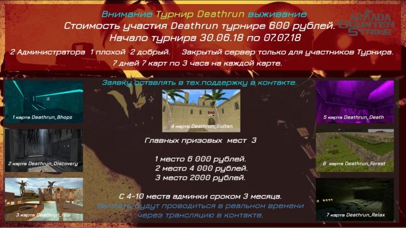 Выплата денежного приза за победу на сервере Deathrun